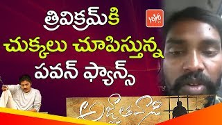 Pawan Kalyan Fan Frustration on Trivikram Over Agnathavasi Telugu Movie Public Talk | YOYOTV Channel