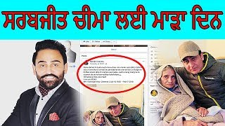 ਮਾੜੀ ਖ਼ਬਰ ! Sarbjit Cheema layi Chadeya Mada Din | Sad News for Fans