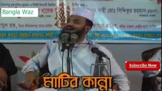 আব্দুল খালেক শরিয়তপুরীর Abdul Khalek soriotpuri -Bangla Waz part 7- bangla waz-2016