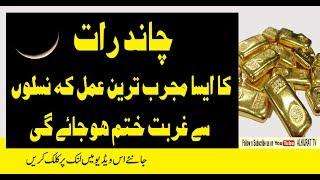 Ramadan ki Akhri Rat ka Amal Naslo k Qarz se Najaat