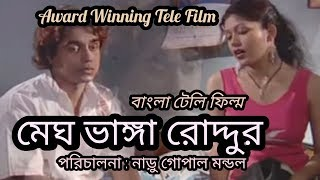 Megh Bhangha Roddur | Bengali Full Tele Film | Natok | Romantic Sad Movie | Kolkata-2011