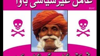 Whatsapp funny video 2017 - Political Parody Pakistani Imran Khan - Nawaz Sharif