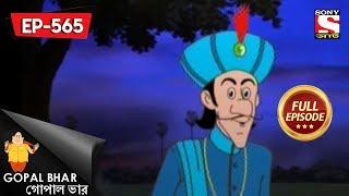 Gopal Bhar (Bangla) - গোপাল ভার) - Episode 565 - Jadu Mohorer Mohojal - 9th December, 2018