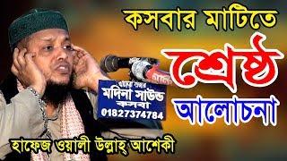 হাফেজ ওয়ালী উল্লাহ আশেকী সাহেব। মনকাশাইর, Fahim HD Media.