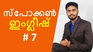 സ്പോക്കൺ ഇംഗ്ലീഷ് # 7 | SPOKEN ENGLISH IN MALAYALAM  | N.JAMSHEED