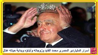 """أسرار الملياردير المصرى محمد الفايد وزوجاته وأبناؤه وبداية حياته """"عتال""""...!!"""