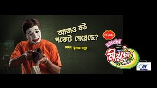 Mirakkele Akkele Changger 9 | Promo Video | zee-bangla