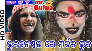 Bhubaneswar Re Modern Bhuta ||  EP # 7 || Mr.Gulua || Odia HD Videos