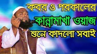 Bangla Waz 2017 এমন করুন কান্নার ওয়াজ কি আগে শুনেছেন  । Maulana Mohammad Ali Faroqi