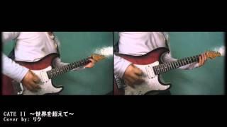 【GATE II OP FULL】GATE Ⅱ ~世界を超えて~ / 岸田教団&明星ロケッツ『Sekai wo Koete』FULL VERSION【Guitar Cover】