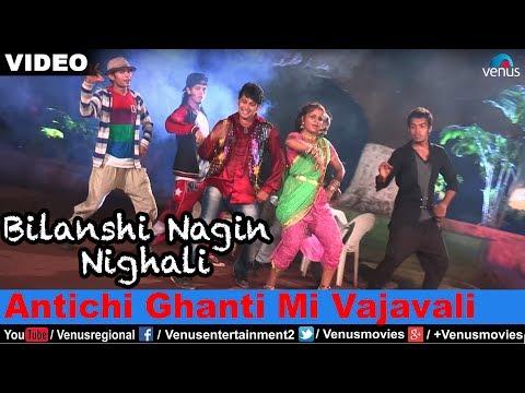 Xxx Mp4 Antichi Ghanti Mi Vajavali Bilanshi Nagin Nighali 3gp Sex