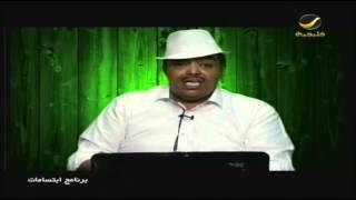 لورانس العرب يتكلم عن العطاله في السعودية