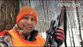 সোনার হরিণ    Hunting in the Pennsylvanian Mountains.