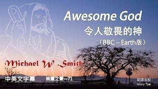 榮耀之聲-- 071 Awesome God 令人敬畏的神 BBC版本 中英文字幕