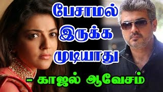 You Won't Believe What Ajith Calls Kajal Agarwal On The Sets Of Thala 57