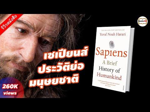 ประวัติย่อของมนุษย์ รีวิวหนังสือ Sapiens A Brief History of Humankind