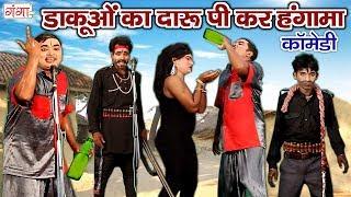 मजेदार कॉमेडी - डाकूओं का दारू पी कर हंगामा - 2018 Bhojpuri Comedy Video