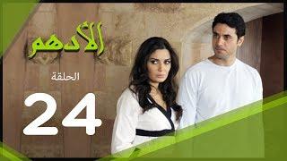 مسلسل الادهم الحلقة | 24 | El Adham series