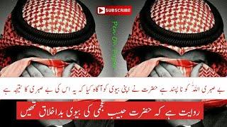 Be+Sabri+ALLAH+Ko+na+Pasand+Hai++%7C+urdu+pen+papers