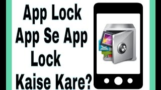 App Lock App Se App Lock Kaise Kare...?