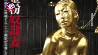 """波多野結衣玩完女體盛 謎片開工被噴滿身""""金"""""""