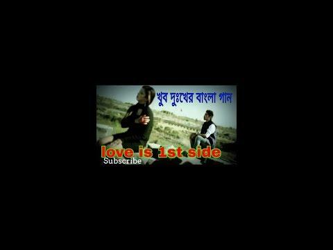 Bangla New Music Song Hd Video Sad Song 2018