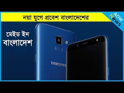 Xxx Mp4 অবাক বিশ্ব ছড়িয়ে পড়ছে 'মেড ইন বাংলাদেশ' মোবাইল ফোন Smart Phone Level As Made In Bangladesh 3gp Sex