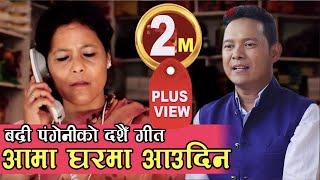 Badri Pangeni New Dashain Song    Aama Bida Paudina  अहिले को दशैंमा आमा घरमा आउदिन   Bindabasini