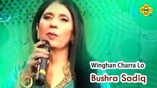 Bushra Sadiq - Winghan Charra Lo - Pakistani Punjabi Regional Song