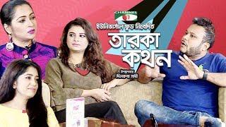 Taroka Kathon | Hing Ting Chot Special | Mishu | Sabnam Faria | Shahtaz | Tania | Channel i TV