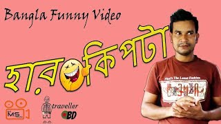Bangla New Funny Video | হার কিপটা | Har Kipta | New Video 2017 | Traveller BD