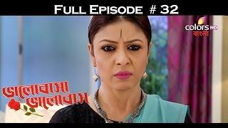 Bhalobasha Bhalobasha - 15th June 2016 - ভালাবাসা ভালাবাসা - Full Episode