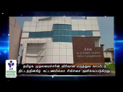 Nithish GE & Multi Speciality Hospital, Salem, Tamilnadu, India