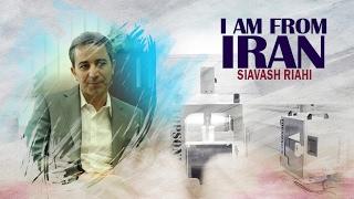 I Am from Iran: Siavash Riahi - Documentary