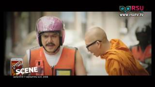 The Scene : วิเคราะห์ หลวงพี่แจ๊ส 4G ทุบสถิติรายได้หนังไทย Summer 2016