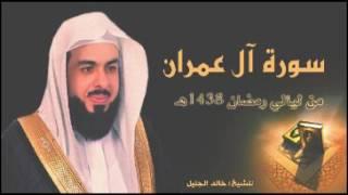 سورة ال عمران بأجمل التراتيل للشيخ خالد الجليل من ليالي رمضان 1438