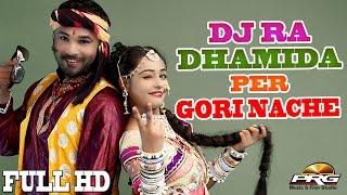 Dj Ra Dhamida Pe Gori Nache | BABA RAMDEVJI DJ SONG | Ashok Dhariwal || Rajasthani DJ Song