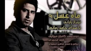 تیتراژ ماه عسل 91 از حامد زمانی.. Hamed Zamani