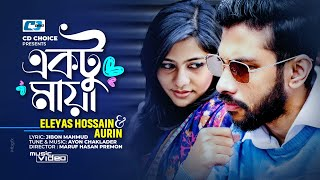 Ektu Maya | Eleyas Hossain | Aurin | Official Music Video | Bangla Hit Song | FULL HD