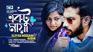 Ektu Maya | Eleyas Hossain | Aurin | Official Music Video | Bangla Song | FULL HD