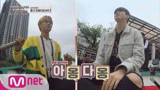 Wanna One Go [3화] ′아옹다옹′ 추억의 한 페이지를 써내려가는 옹대커플 180515 EP.19