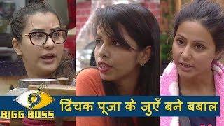 Bigg Boss 11 | Hina - Shilpa call Dhinchak Pooja unhygienic