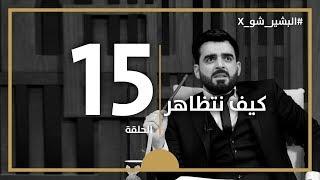 البشير شو اكس | الحلقة الخامسة عشر كاملة | 15 | كيف نتظاهر