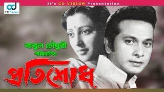 Protishodh | Razzak | Suchonda | Ashish Kumar Loho | Bangla New Movie | CD Vision