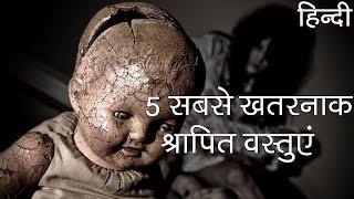 5 सबसे खतरनाक श्रापित वस्तुए | 5 Most Dangerous Cursed Objects in Hindi