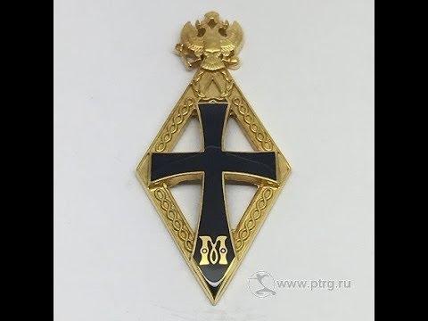Нагрудный знак МАГИСТР традиционный, парадный, позолоченная латунь