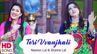Latest Punjabi Song 2018 - Teri Vvanjhali | Full Video 2018 | Nooran Lal & Shama Lal