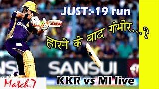 IPL 2017 | MI beat KKR by 4 wickets | HIGHLIGHTS Mumbai Indians vs Kolkata Knight Riders