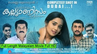 Kallyanism Full Length Malayalam Movie Full HD With English Subtitle