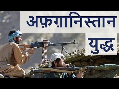 Xxx Mp4 अफगानिस्तान युद्ध सोवियत अफगान युद्ध 1979 89 अफगान गृह युद्ध अफगानिस्तान युद्ध 2001 14 3gp Sex